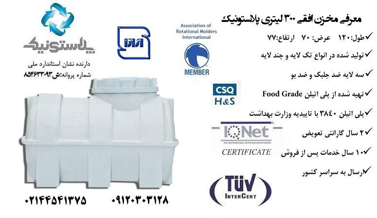 منبع پلاستیکی آب 300 لیتری