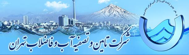 شرکت تامین و تصفیه آب و فاضلاب تهران