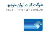 شرکت کارت ایران خودرو
